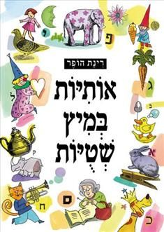 אותיות במיץ שטויות Yoshi, Peanuts Comics, Fictional Characters, Art, Art Background, Kunst, Performing Arts, Fantasy Characters, Art Education Resources