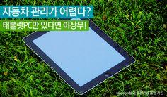 운전자들에게 필요한 '차량관리 앱' 총정리 http://i.wik.im/64953