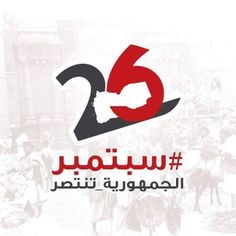 #موسوعة_اليمن_الإخبارية l الكشف عن تفاصيل اخطر مخطط للحوثيين دشن تنفيذه في 21 سبتمبر المنصرم !