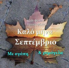 Good Night, Good Morning, 1st Day, New Month, September, Angel, Happy, Messages, Good Day
