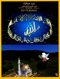 EID MUBARAK.  👋🌹🌹🌹🌹🌹👋 Eid Images, Eid Mubarak, Broadway Shows, Movies, Movie Posters, Art, Art Background, Films, Film Poster