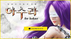 Asura 아수라 for Kakao android game first look gameplay español