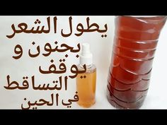 Hair Care Recipes, Hair Care Tips, Beauty Care Routine, Hair Mask For Growth, Beauty Recipe, Diy Skin Care, Hair Health, Beauty Skin, Quran Quotes