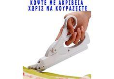 Ηλεκτρικό ψαλίδι χειρός για υφάσματα - Πατρόν (Δείτε βίντεο) < Διάφορα εργαλεία | Clevermarket.gr
