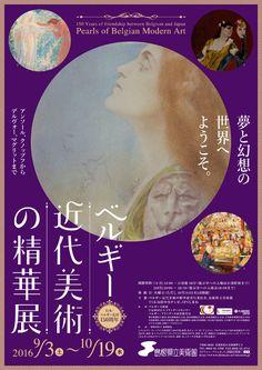 日本・ベルギー友好150周年 ベルギー近代美術の精華展 Type Posters, Poster Ads, Cool Posters, Typography Poster, Japanese Graphic Design, Graphic Design Layouts, Graphic Design Posters, Layout Design, Print Design