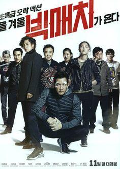 빅매치 / moob.co.kr / [영화 찌라시, movie, 포스터, poster]