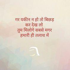 new Hindi motivational quotes picture collection - Life is Won for Flying (wonfy) Hindi Quotes Images, Shyari Quotes, Hindi Words, Hindi Shayari Love, Hindi Quotes On Life, Words Quotes, Motivational Quotes, Inspirational Quotes, Hindi Shayari Gulzar