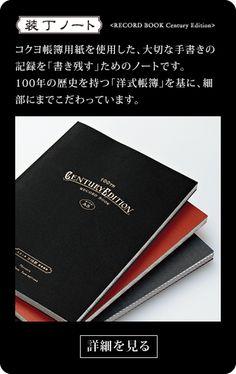 0:00 DESIGN|装丁ノート|商品情報|コクヨS