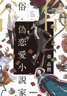 Amazon.co.jp: 俗・偽恋愛小説家: 森 晶麿: 本