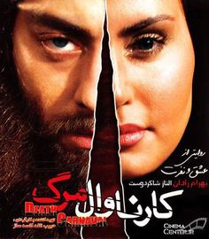 Cover of an Iranian movie (Karnaval-e Marg).