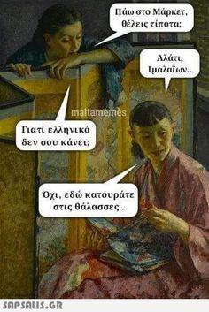 Ancient Memes, Funny Greek, Funny Memes, Jokes, Art Memes, Greek Quotes, Just Kidding, Beach Photography, Funny Photos
