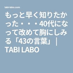 もっと早く知りたかった・・・40代になって改めて胸にしみる「43の言葉」 | TABI LABO