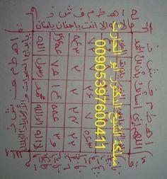 جلب الحبيب والمحبة والتهييج عمل قوي جدا Black Magic Book, Islamic Studies, Islam Quran, Allah, Psychology, Books, History, Style, Calligraphy
