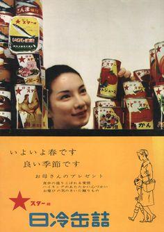 日冷缶詰 昭和35年