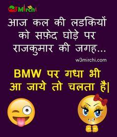 Funny Girl and Boy Joke in Hindi
