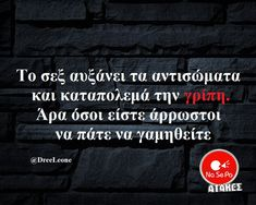 Favorite Quotes, Best Quotes, Funny Quotes, Funny Greek, Color Psychology, Stupid Funny Memes, Funny Stuff, Greek Quotes, Some Fun