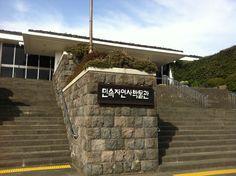 제주민속자연사박물관