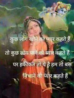 Radha Krishna Love Quotes, Krishna Art, Radhe Krishna, Lord Krishna, Radha Radha, Gods Grace, Morning Images, Ganesha, New Beginnings
