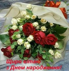 Happy Birthday Wishes, Congratulations, Table Decorations, Floral Arrangements, Flowers, Happy Anniversary Wishes, Happy Birthday Greetings, Birthday Greetings, Center Pieces
