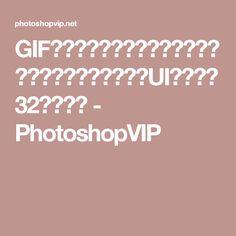 GIFアニメーションがすごい!モバイルアプリのコンセプトUIデザイン32個まとめ - PhotoshopVIP