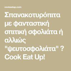 """Σπανακοτυρόπιτα με φανταστική σπιτική σφολιάτα ή αλλιώς """"ψευτοσφολιάτα"""" ⋆ Cook Eat Up! Math Equations, Eat, Cooking, Kitchen, Cuisine"""