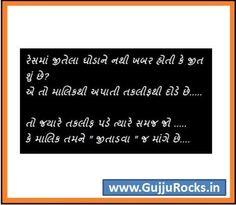 Gujarati Thoughts