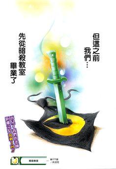 Immagine di assassination classroom, nagisa shiota, and kaede kayano Anime Meme, Manga Anime, Anime Qoutes, Koro Sensei Quest, Mini Stollen, Nagisa Shiota, Pokemon, Best Teacher, Anime Shows