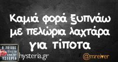 Καμιά φορά ξυπνάω Greek Quotes, Sarcasm, Favorite Quotes, Funny Quotes, Jokes, Mindfulness, Advice, Lol, Greeks
