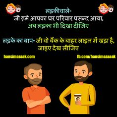 The Best Funny Jokes And Funny Images With Stories Funny Jokes In Hindi, Best Funny Jokes, Funny Images, Good Things, Quotes, Movies, Humorous Pictures, Quotations, Jokes In Hindi