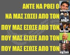 Funny Greek, Greek Quotes, Funny Images, Photos, Jokes, Mindfulness, Memories, Humor, Reading