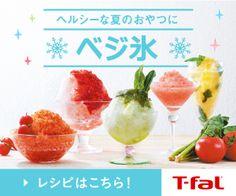 T-fal ヘルシーな夏のおやつにベジ氷 300×250px