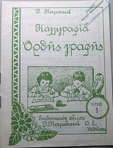 Old Greek, School Days, Old Photos, Greece, The Past, Childhood, Stamp, Memories, History
