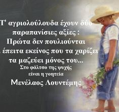 Greek Quotes, Picture Quotes, Philosophy, Me Quotes, Literature, Greeks, Sayings, Words, Pictures