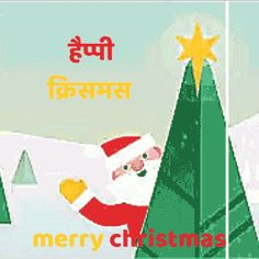 Discover & share this Hindi Wishes For Christmas GIF with everyone you know. GIPHY is how you search, share, discover, and create GIFs. Merry Chistmas, Christmas Wishes, Stickers Online, Hindi Quotes, Animation, Logos, Funny, Logo, Ha Ha