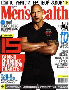 Men's Health, февраль 2015