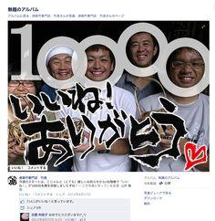 虎斑竹専門店 竹虎  お陰様で「いいね!」が10000名様を突破しましたぞね!  http://www.facebook.com/photo.php?fbid=484638491555878
