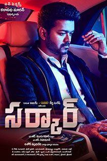 Sarkar 2018 Telugu Movie Online In Hd Einthusan Vijay Keerthy Suresh Varalaxmi Sarathkumar Yogi Bab Telugu Movies Online Telugu Movies New Indian Movies