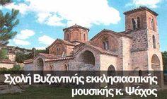 Σχολή Βυζαντινής εκκλησιαστικής μουσικής κ. Ψάχος