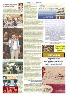 Η 8η σελίδα τού φύλλου Απριλίου τής εφημερίδας Αιγάλεω. Το διαδικτυακό φύλλο είναι φθηνότερο και έχει δυο σελίδες παραπάνω