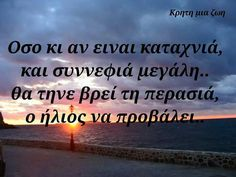 Oso ki an ine kataxnia. Greek Quotes, Poems, Letters, Messages, Thoughts, Sayings, Paracord, My Love, Life
