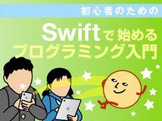 初心者のためのSwiftで始めるプログラミング入門(7):iOSアプリを作るなら最低限覚えておきたい「オブジェクト指向」の基礎知識 (1/4) - @IT