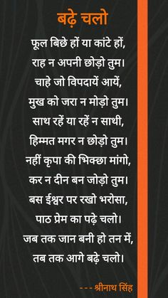 Hindi Kavita Best Poems By Gulzar + Hindi Poems Gulzar - Quotes interests Best Poems For Kids, Hindi Poems For Kids, Love Poems In Hindi, Marathi Love Quotes, Chankya Quotes Hindi, Marathi Poems, Poetry For Kids, Poetry Hindi, Kids Poems