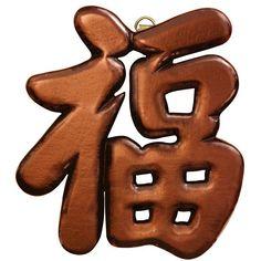 "Oriental ""Good Luck"" Symbol - OrientalFurniture.com"