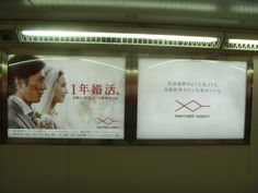 パートナーエージェント|京王ニューボード 2011.12
