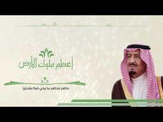 أعظم ملوك الأرض   أنس آل بهيش   كلمات : نايف الحربي (حصرياً) اليوم الوطني ٨٩ - YouTube