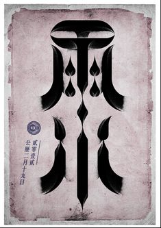 Another wonderful Chinese Calligraphy by China based designer More Tong