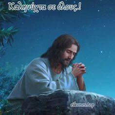 God Jesus, Jesus Christ, Trinidad, Greek Beauty, Christ The King, Wall Collage, Beautiful Images, Good Night, Christian
