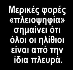 Me Quotes, Funny Quotes, Funny Memes, Inspiring Quotes About Life, Inspirational Quotes, Funny Statuses, Greek Quotes, Just For Laughs, Greece