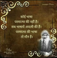 Osho Quotes On Life, Spiritual Quotes, Kabir Quotes, Lion Quotes, Secret Love Quotes, Happy Birthday Wishes, Pin Image, Motivational Quotes, Spirituality