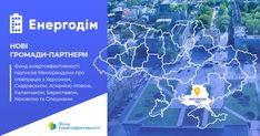 """7 громад Херсонщини розпочали співпрацю з Фондом енергоефективності у межах програми """"Енергодім"""